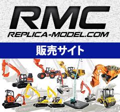 RMC REPLICA-MODEL.COM